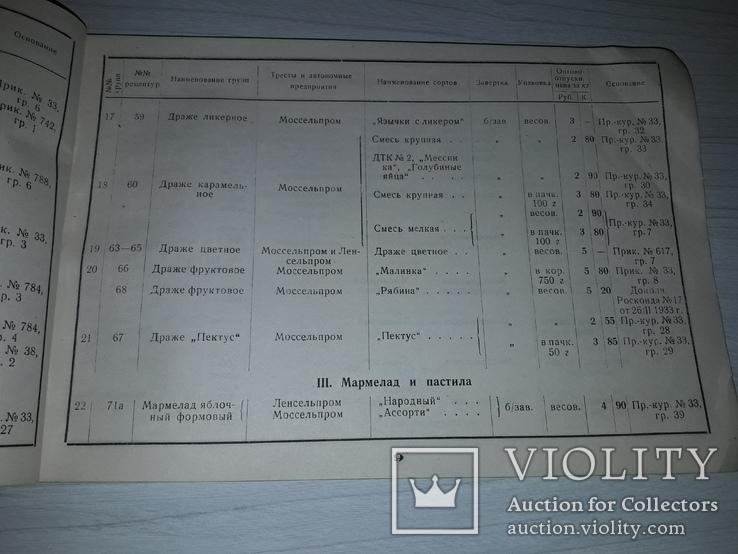 Кондитерские изделия  НАРКОМСНАБА РСФСР 1934, фото №5