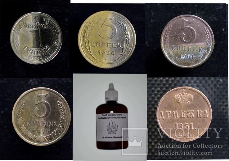 Очищувач для монет 50мл., фото №4