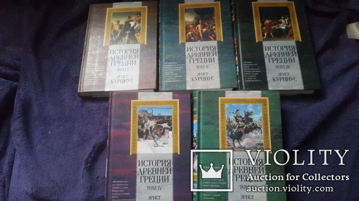 5 томов Э Курциус История Древней Греции, фото №2