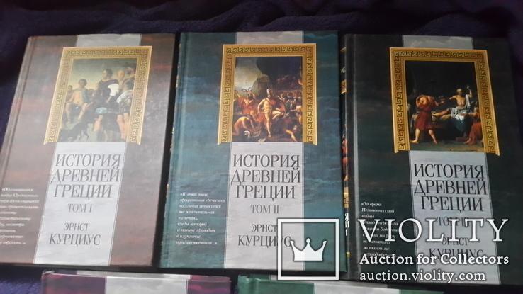 5 томов Э Курциус История Древней Греции, фото №3