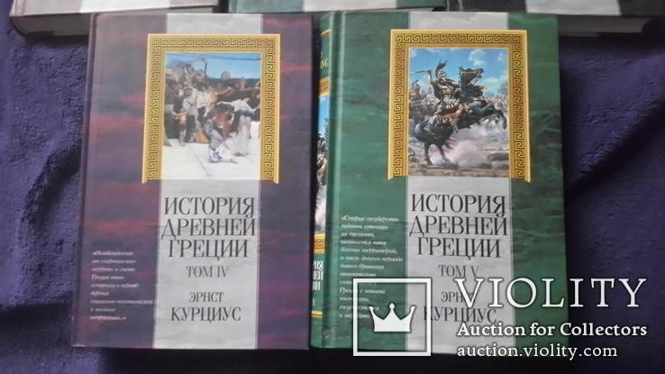 5 томов Э Курциус История Древней Греции, фото №4