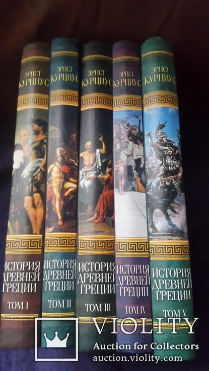 5 томов Э Курциус История Древней Греции, фото №5