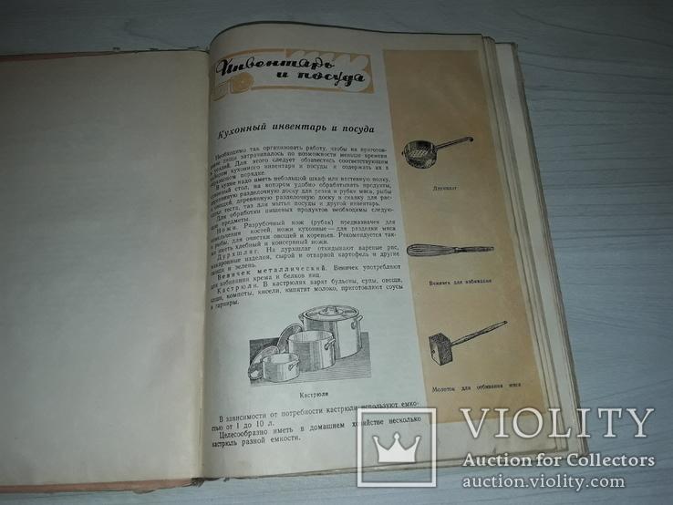Приготовление пищи 1951 тираж 50000, фото №6