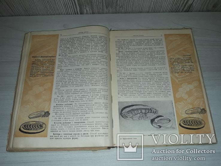 Приготовление пищи 1951 тираж 50000, фото №9