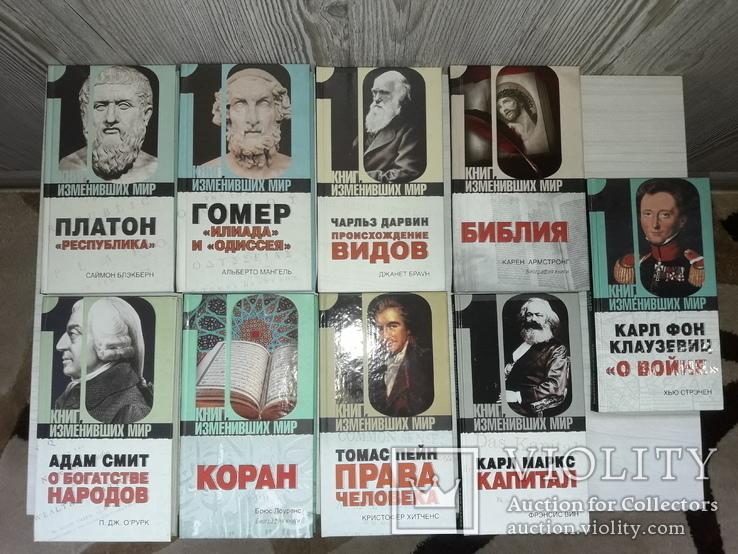 Книги изменившие мир 9 книг, фото №2