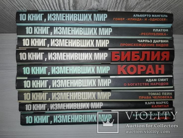 Книги изменившие мир 9 книг, фото №4