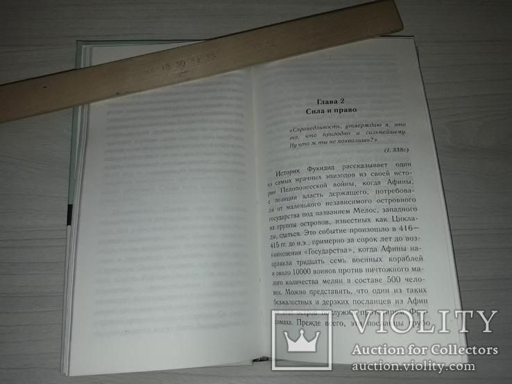 Книги изменившие мир 9 книг, фото №6