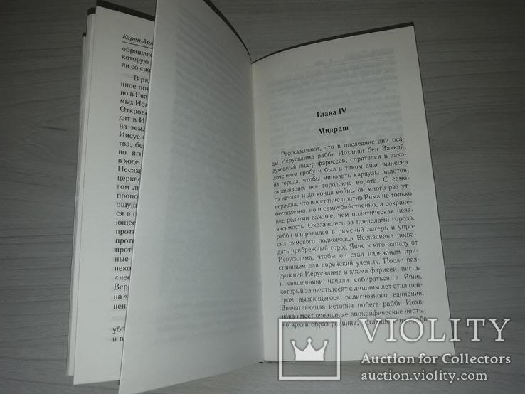 Книги изменившие мир 9 книг, фото №9
