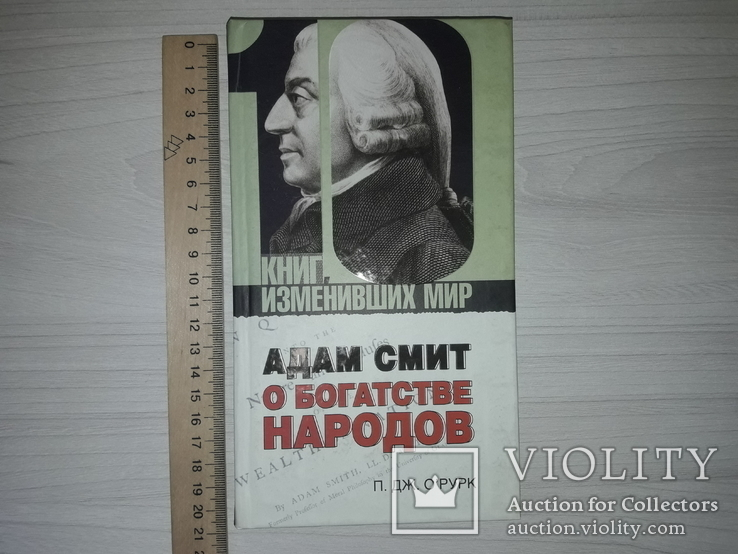 Книги изменившие мир 9 книг, фото №11