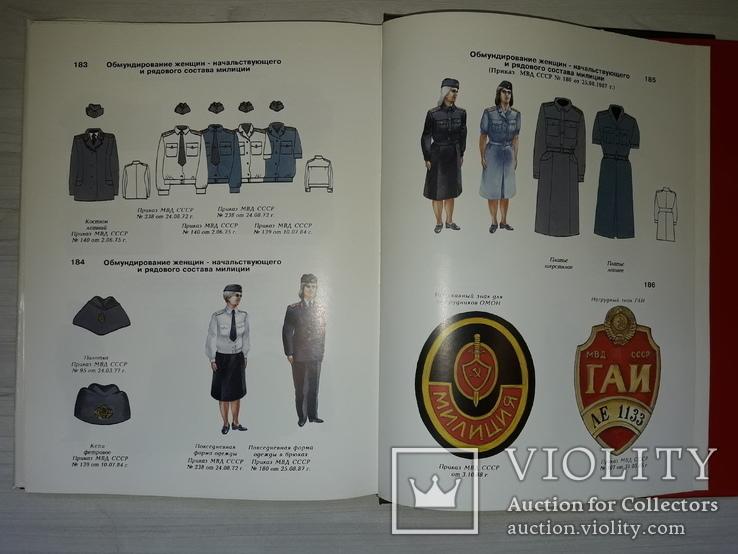Советская милиция 1918-1991 Форменный костюм,знаки различия, фото №5