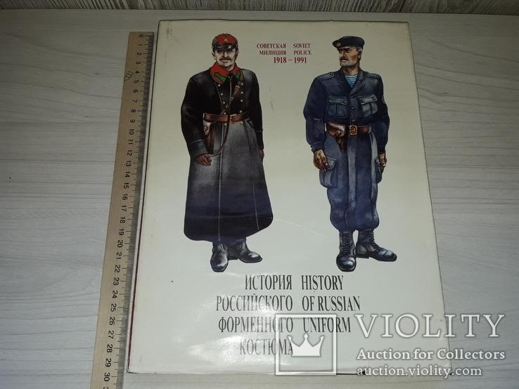 Советская милиция 1918-1991 Форменный костюм,знаки различия, фото №6