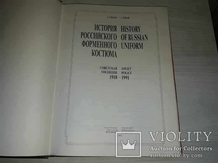 Советская милиция 1918-1991 Форменный костюм,знаки различия, фото №9