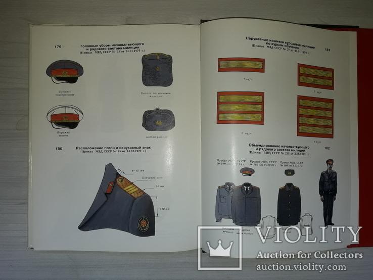 Советская милиция 1918-1991 Форменный костюм,знаки различия, фото №10