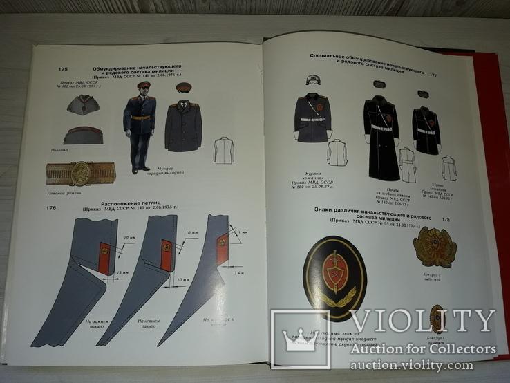 Советская милиция 1918-1991 Форменный костюм,знаки различия, фото №2