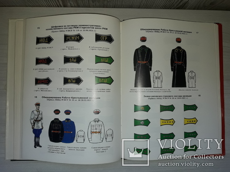 Советская милиция 1918-1991 Форменный костюм,знаки различия, фото №4