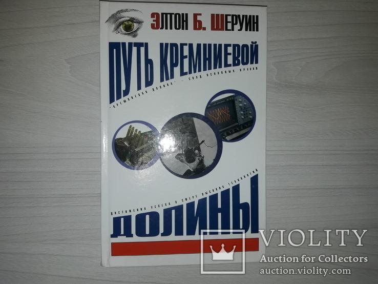 Бизнес книга 11 серийных книг, фото №10