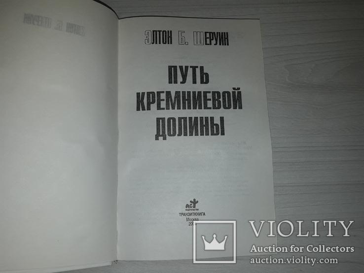 Бизнес книга 11 серийных книг, фото №11
