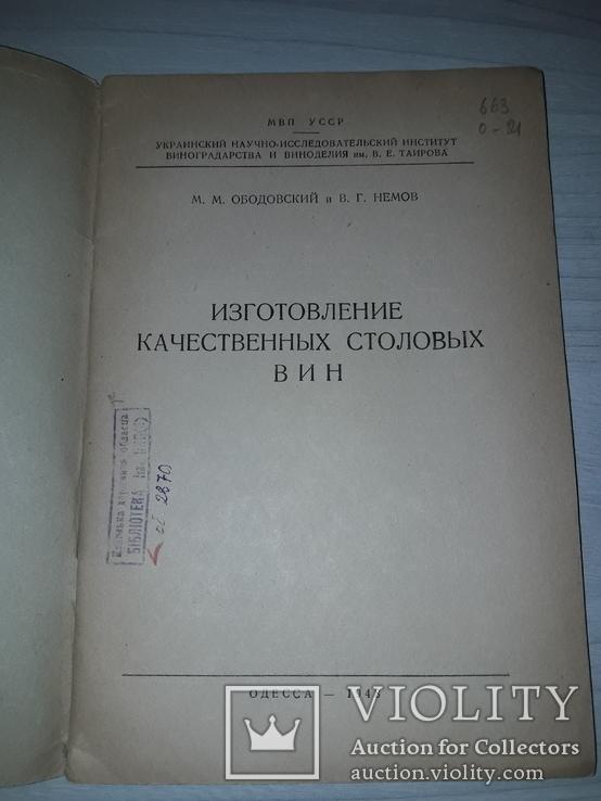 Изготовление качественных столовых вин Одесса 1948 тир.750, фото №5