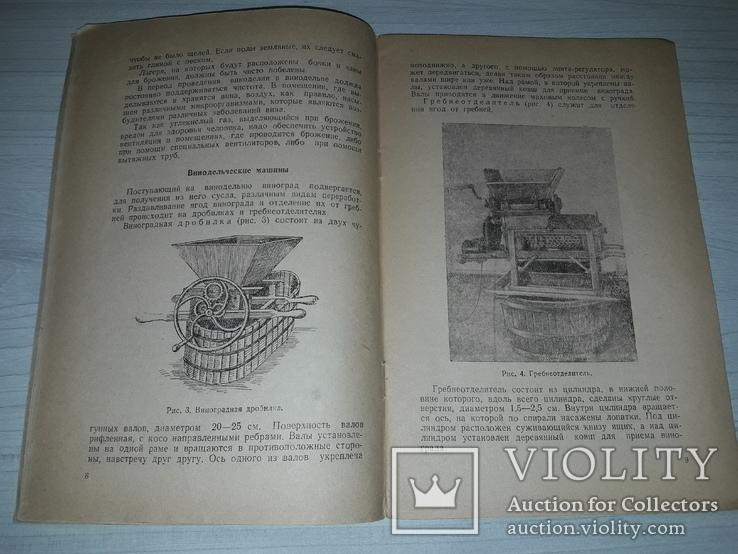 Изготовление качественных столовых вин Одесса 1948 тир.750, фото №2