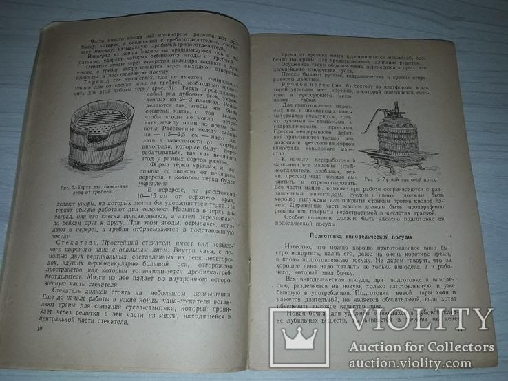 Изготовление качественных столовых вин Одесса 1948 тир.750, фото №8