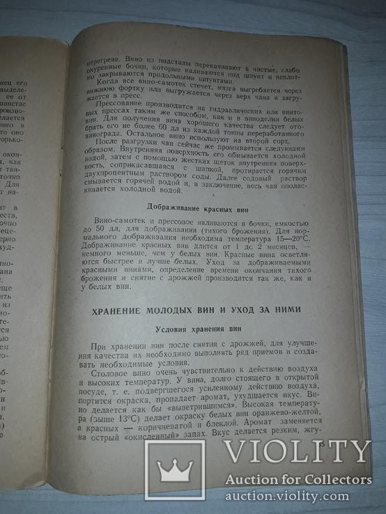 Изготовление качественных столовых вин Одесса 1948 тир.750, фото №9