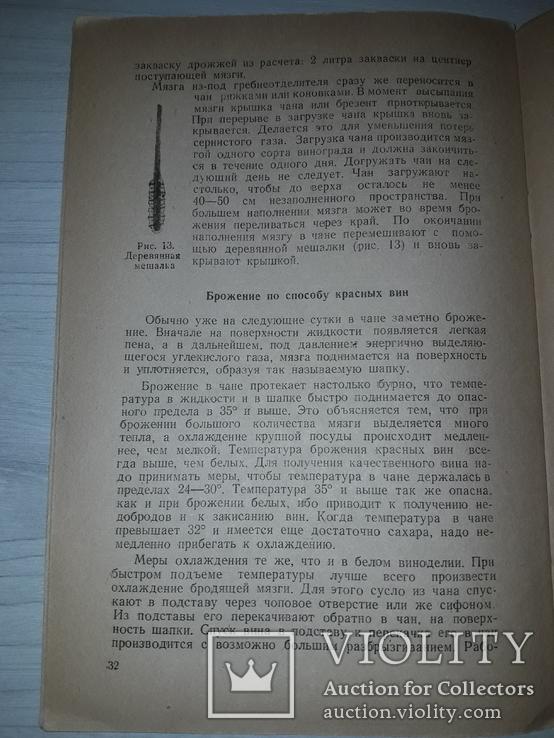 Изготовление качественных столовых вин Одесса 1948 тир.750, фото №10