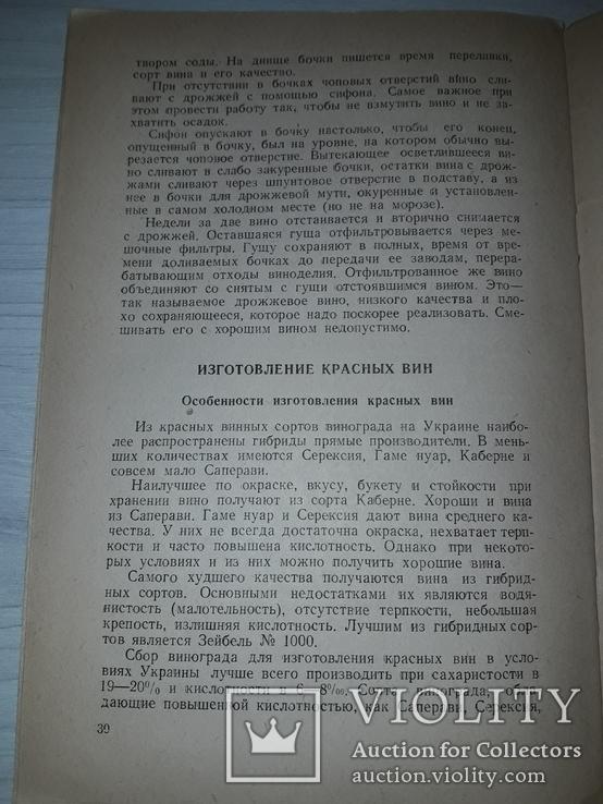 Изготовление качественных столовых вин Одесса 1948 тир.750, фото №11