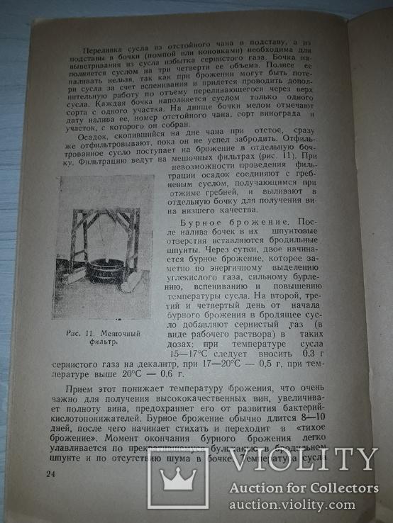 Изготовление качественных столовых вин Одесса 1948 тир.750, фото №12