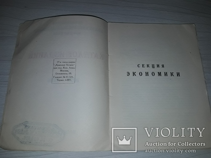 Каталог изданий 1923-1926 Москва 1926, фото №4