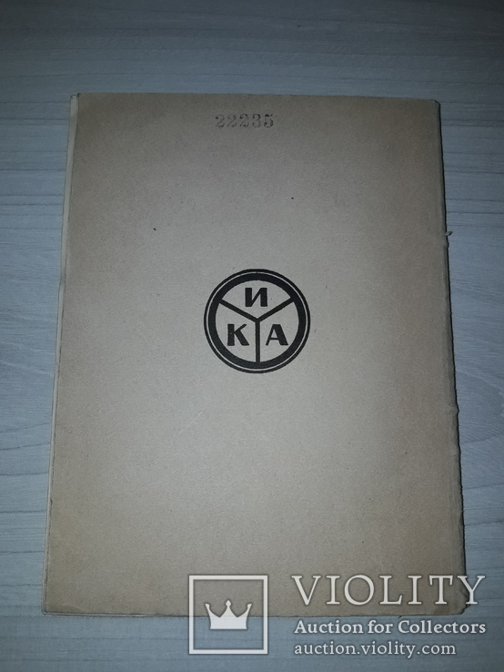 Каталог изданий 1923-1926 Москва 1926, фото №5