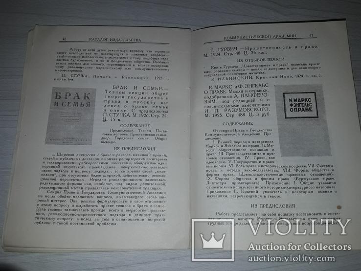 Каталог изданий 1923-1926 Москва 1926, фото №9