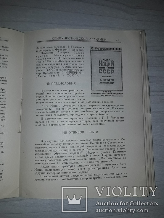 Каталог изданий 1923-1926 Москва 1926, фото №10