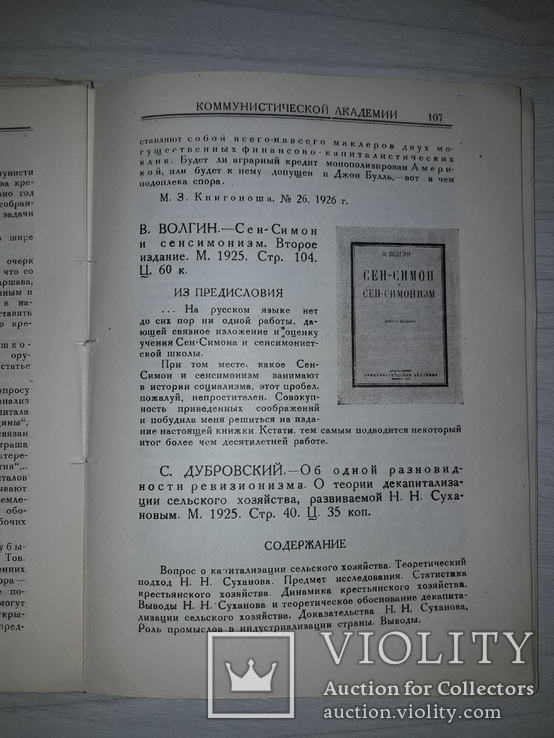 Каталог изданий 1923-1926 Москва 1926, фото №13