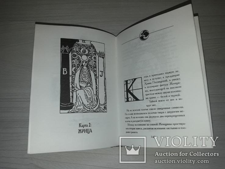 Профессорская библиотека 9 книг по истории,философии, фото №11