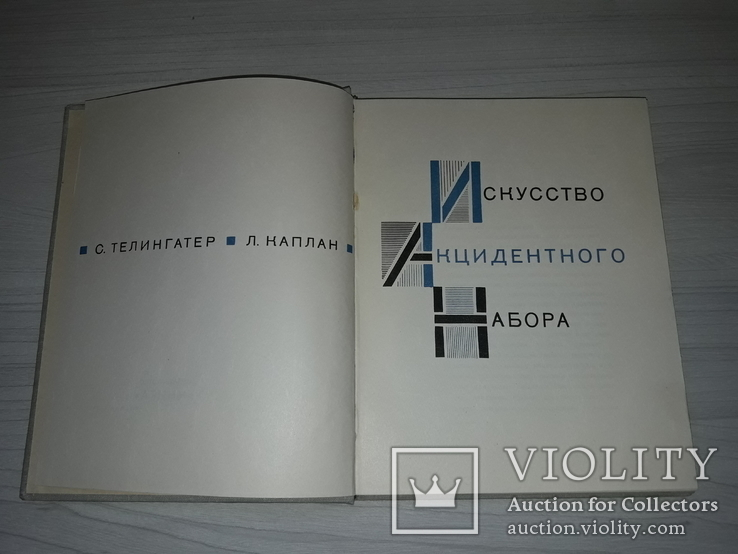 Искусство Акцидентного набора С.Телингатер 1965 тираж 2000, фото №3