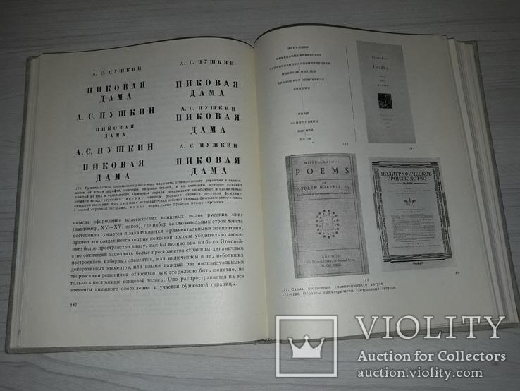 Искусство Акцидентного набора С.Телингатер 1965 тираж 2000, фото №8