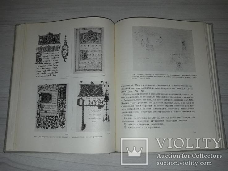 Искусство Акцидентного набора С.Телингатер 1965 тираж 2000, фото №10