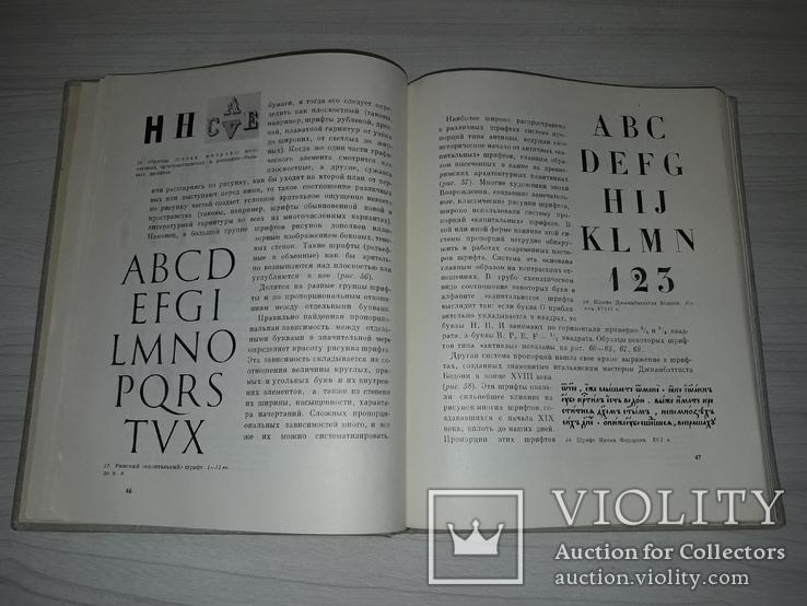 Искусство Акцидентного набора С.Телингатер 1965 тираж 2000, фото №13