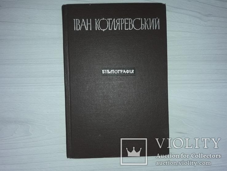 Іван Котляревський бібліографічний покажчик 1969 тираж 1000, фото №2