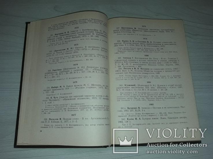 Іван Котляревський бібліографічний покажчик 1969 тираж 1000, фото №12