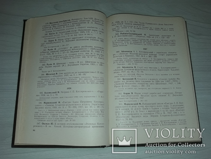Іван Котляревський бібліографічний покажчик 1969 тираж 1000, фото №13