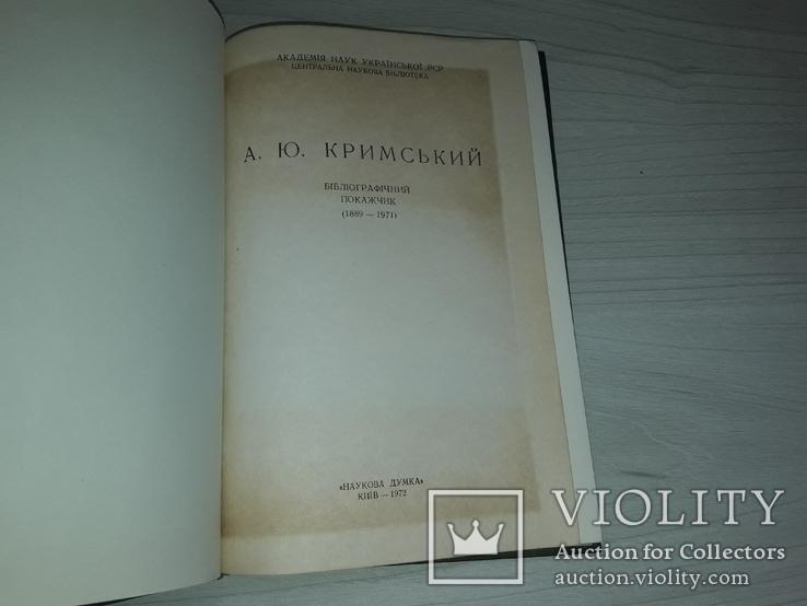 А.Ю.Кримський бібліографічний покажчик 1972 тираж 1500, фото №4
