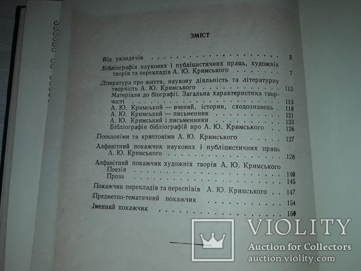 А.Ю.Кримський бібліографічний покажчик 1972 тираж 1500, фото №5