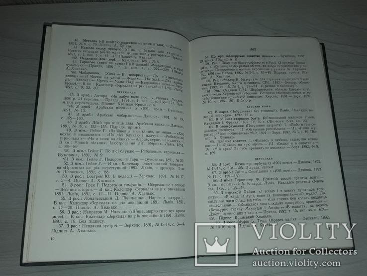 А.Ю.Кримський бібліографічний покажчик 1972 тираж 1500, фото №7