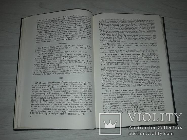 А.Ю.Кримський бібліографічний покажчик 1972 тираж 1500, фото №9