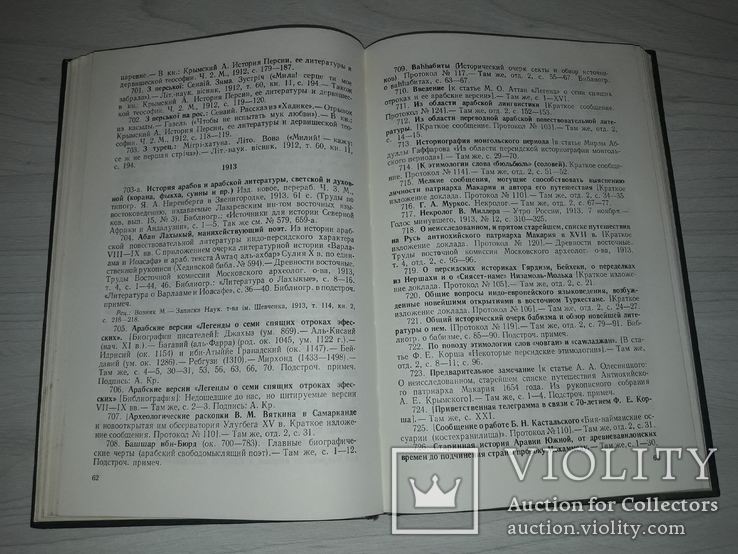 А.Ю.Кримський бібліографічний покажчик 1972 тираж 1500, фото №10