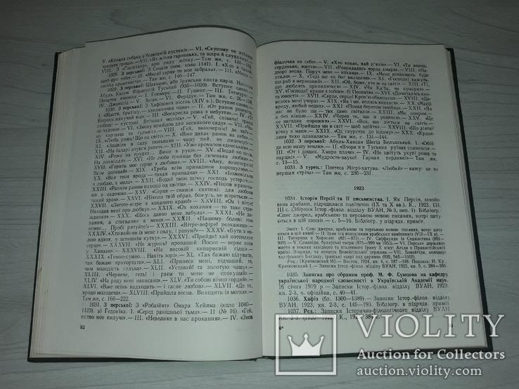 А.Ю.Кримський бібліографічний покажчик 1972 тираж 1500, фото №12
