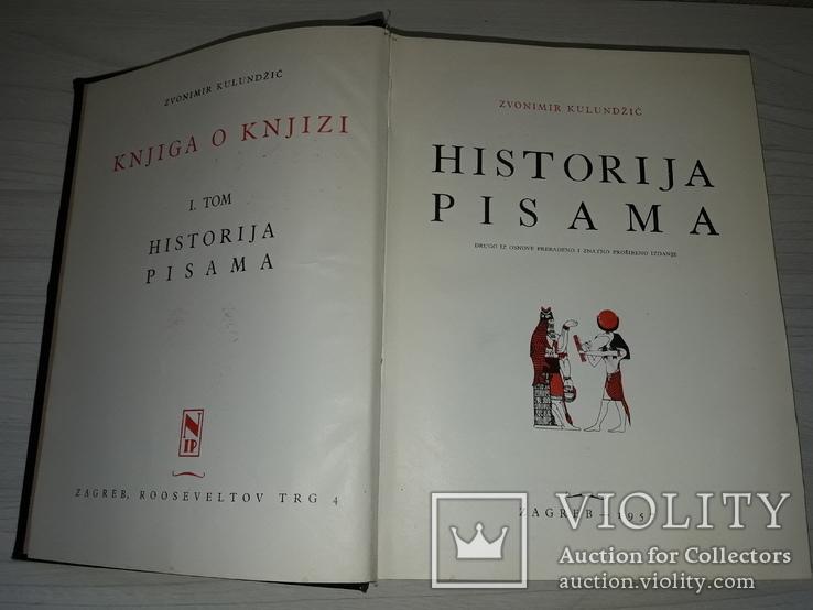 Книга о книге история письма 1957, фото №5
