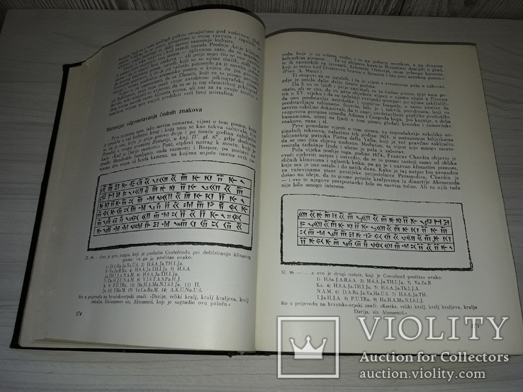 Книга о книге история письма 1957, фото №6