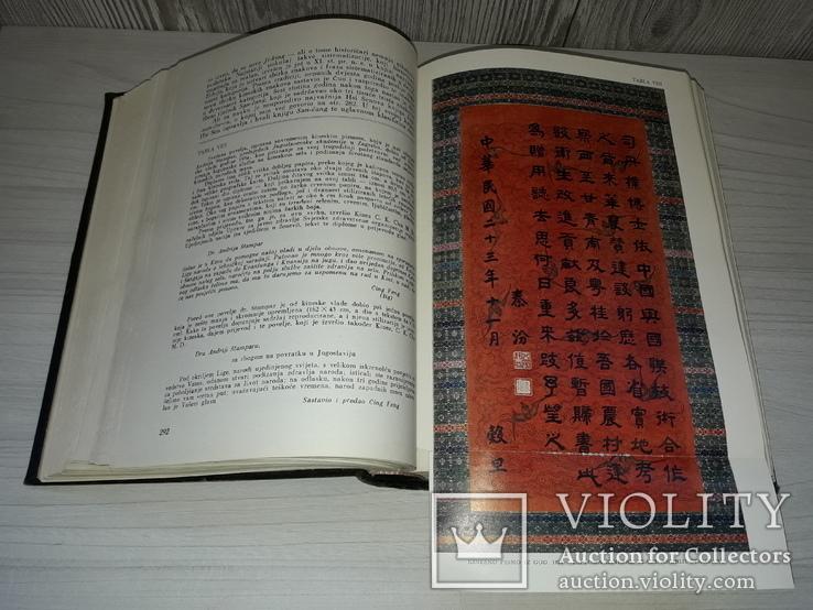 Книга о книге история письма 1957, фото №9